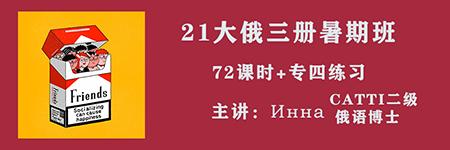 【暑期直播】大俄三册!博士主讲!72课时!涉及专四+俄语大赛考点!