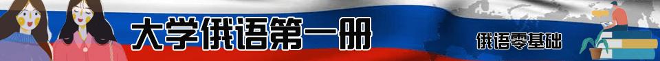 大学俄语第一册