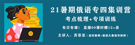 【暑期直播】俄语专四→暑期直播课预约→_→针对22年考试!